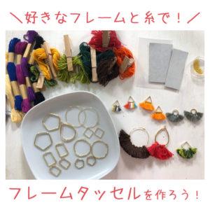 フレームタッセルを作ろう!好きなフレームと好きなカラーの糸で!タッセルの作り方【チットチャットハンドメイド】\