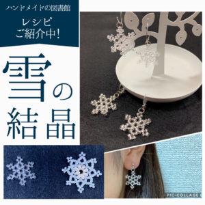 ビーズで雪の結晶の作り方!ビーズとテグスで編む簡単!雪の結晶レシピ アクセサリー例も♪【ハンドメイド基礎知識】