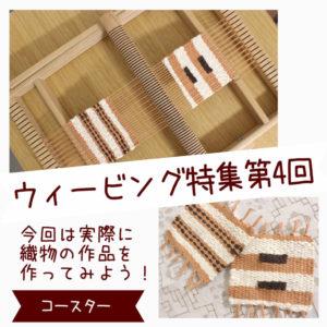 手織りコースターを作ろう!コースターの織り方<ウィービング特集第4回>【ハンドメイド無料レシピ】