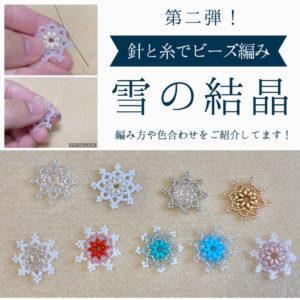 針と糸で編む!雪の結晶の作り方 ビーズ編みアクセサリーレシピ【ハンドメイド基礎知識】