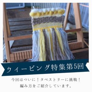 ウィービングタペストリーの作り方!タペストリーの織り方<ウィービング特集第5回>【ハンドメイド無料レシピ】\