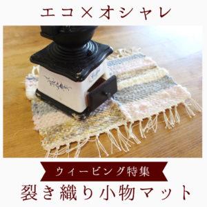 裂き織り小物マットの作り方&織り方 必要なもの ウィービング特集【ハンドメイド無料レシピ】