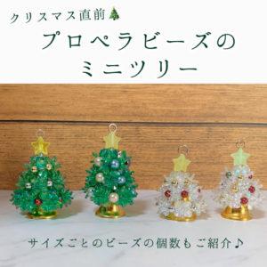 プロペラビーズでクリスマスツリーの作り方&編み方 ツリーのサイズとビーズの個数もご紹介!【ハンドメイド無料レシピ】\