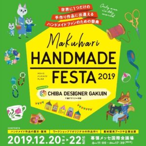 【ハンドメイドイベント 千葉】2019年12月20日(金)・12月21日(土)・12月22日(日)[幕張メッセ国際会議場]Makuhari Handmade Festa 2019\
