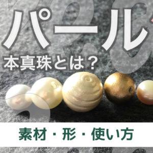 パールの種類をお勉強!種類も形も穴の仕様も沢山ある!樹脂パールから本真珠までパールの全て【チットチャットハンドメイド】\