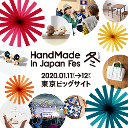 【ハンドメイドイベント 東京】2020年1月11日(土)・12日(日)[東京ビッグサイト西1・2ホール]HandMade In Japan Fes 冬(2020)\