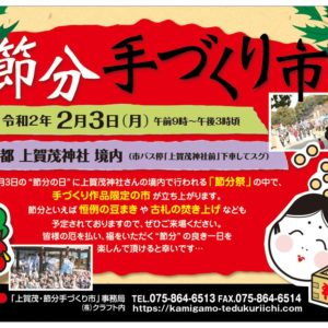 【ハンドメイドイベント 京都】2020年2月3日(月)[上賀茂神社・境内]上賀茂・節分手づくり市\