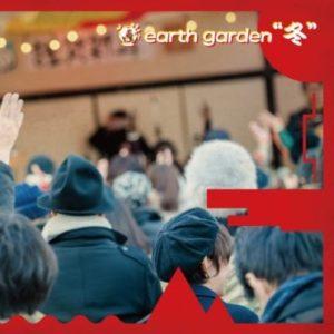 """【ハンドメイドイベント 東京】2020年1月18日(土)・19日(日)[代々木公園 ケヤキ並木]earth garden """"冬"""" 2020 新年会"""