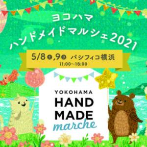 横浜ハンドメイドマルシェ2021開催!